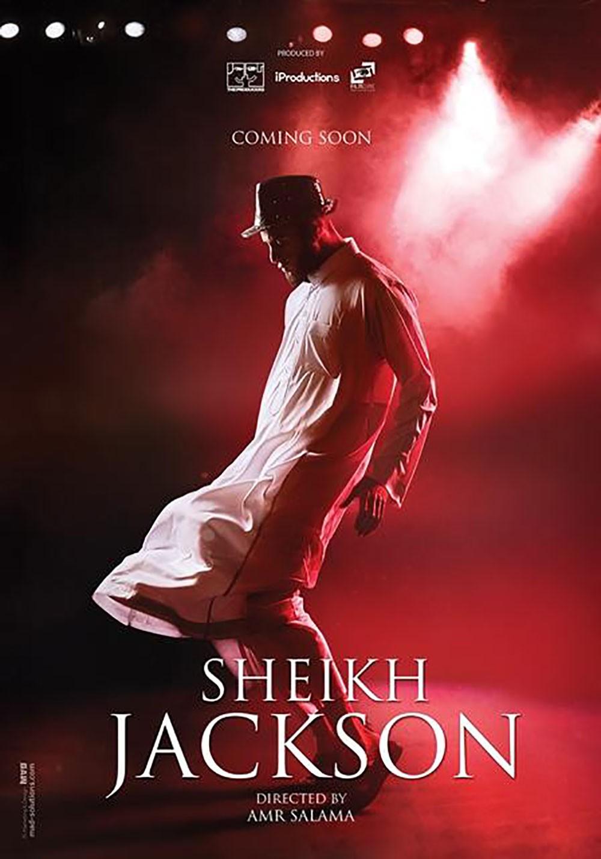 العرض الأوروبي الأول لفيلم شيخ جاكسون في مهرجان لندن السينمائي