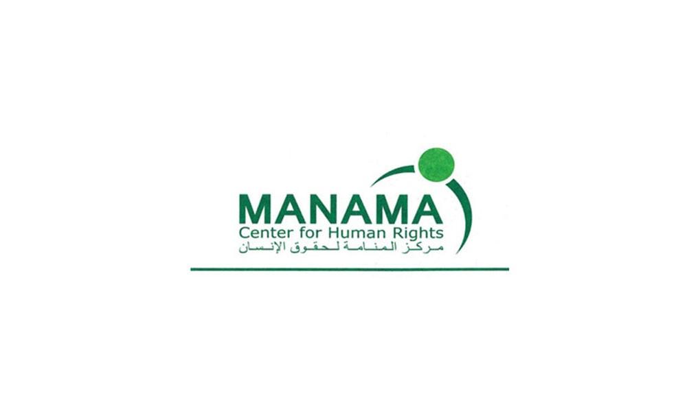 مركز المنامة لحقوق الإنسان يستنكر الاعتداء على القطري حمد المري