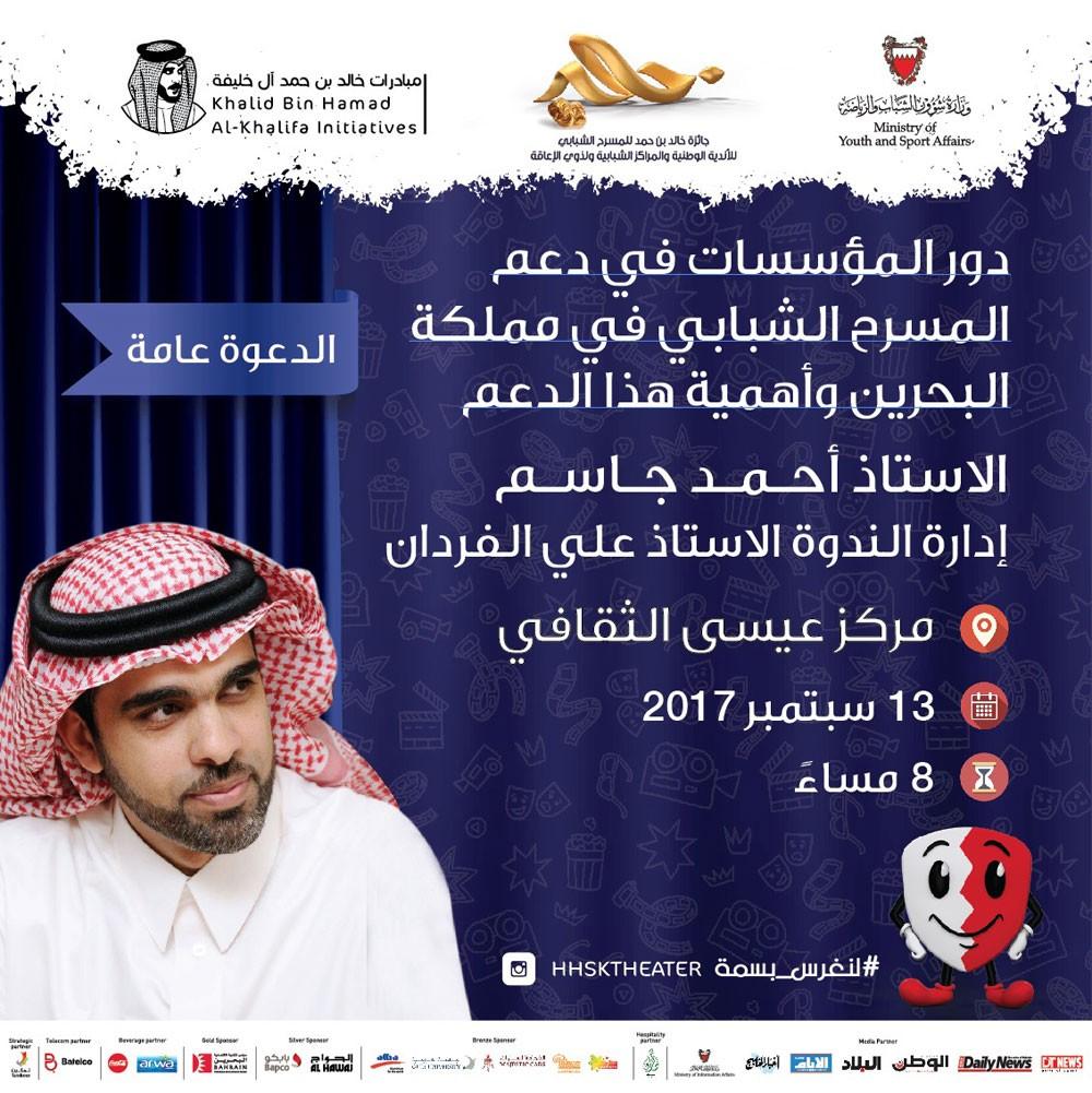 ورشة العمل الخامسة لمهرجان جائزة خالد بن حمد للمسرح الشبابي