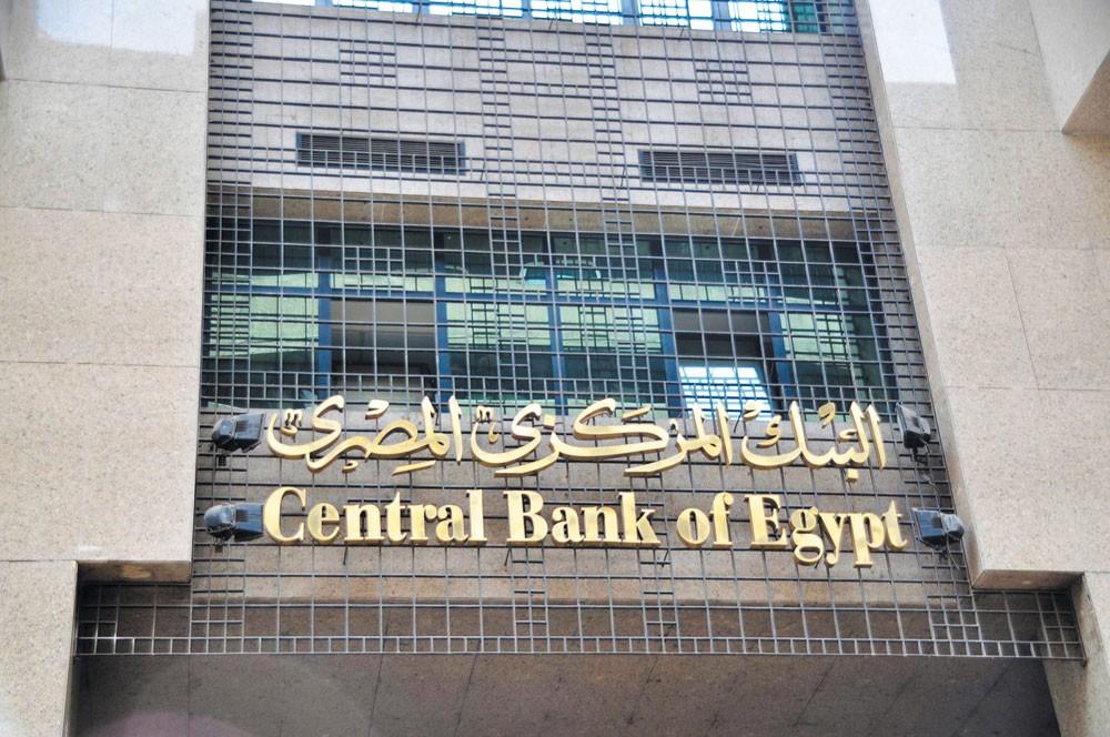 المركزي المصري: 200 مليار جنيه حجم الإيداعات بالبنوك منذ التعويم
