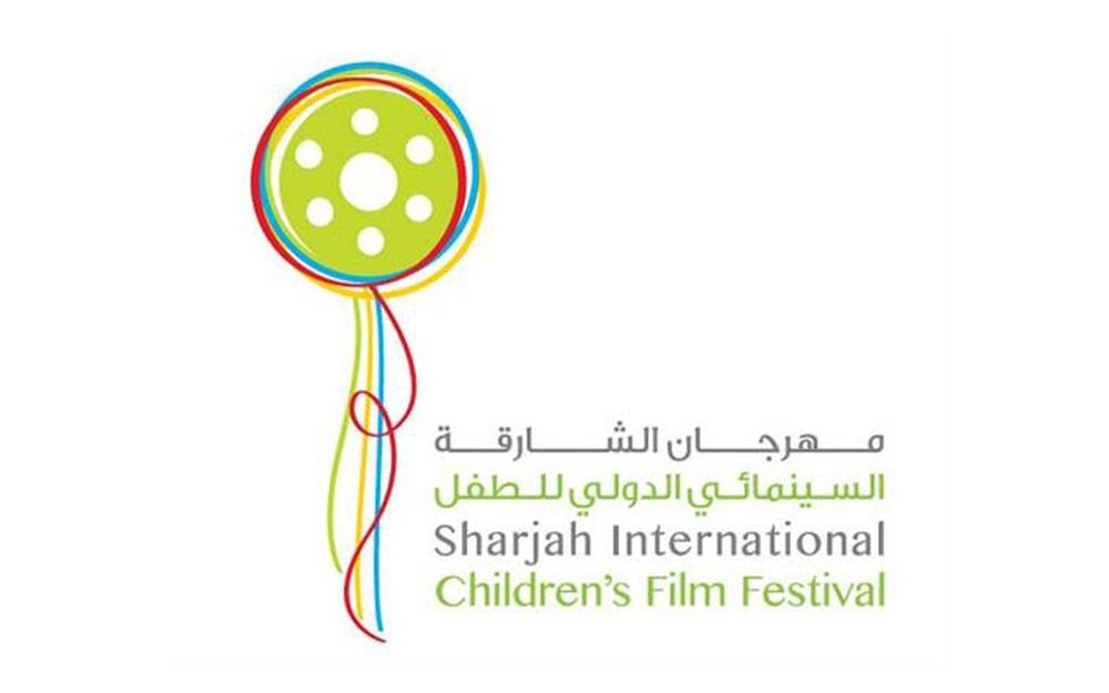 مشاركة بحرينية ضمن لجنة التحكيم في مهرجان الشارقة السينمائي الدولي للطفل بدورته الخامسة