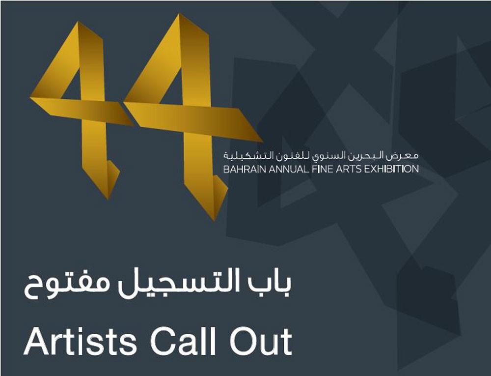 معرض البحرين السنوي للفنون التشكيلية يفتح أبواب المشاركة لنسخته ال 44