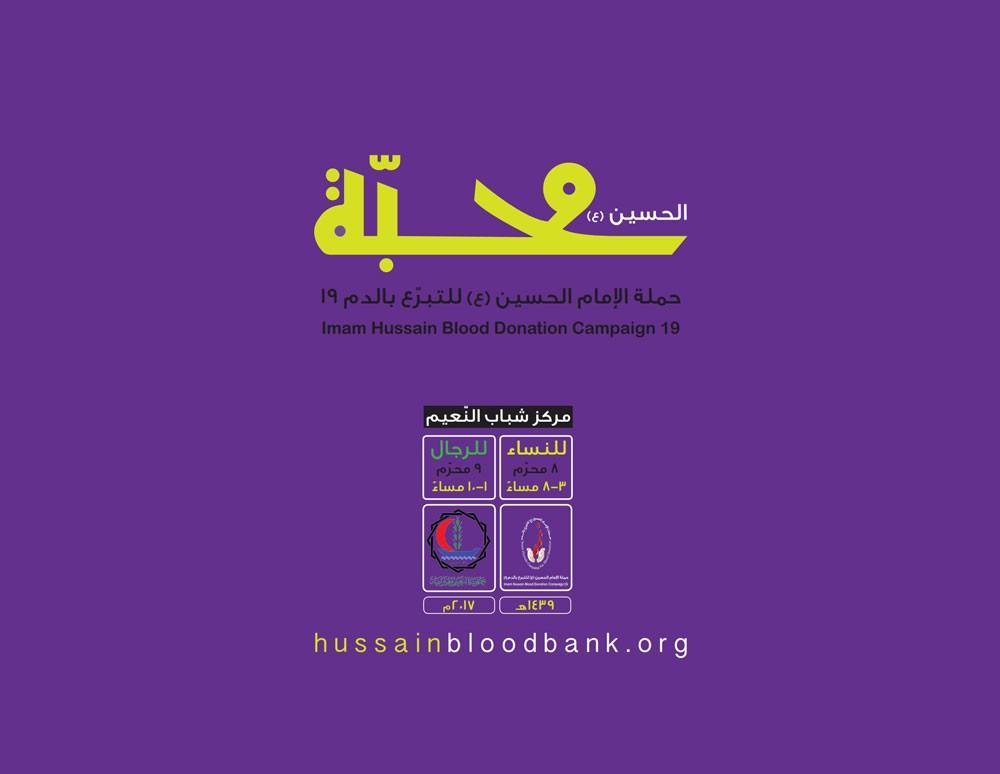 """""""النعيم"""" تنظم الحملة ١٩ للتبرع بالدم"""