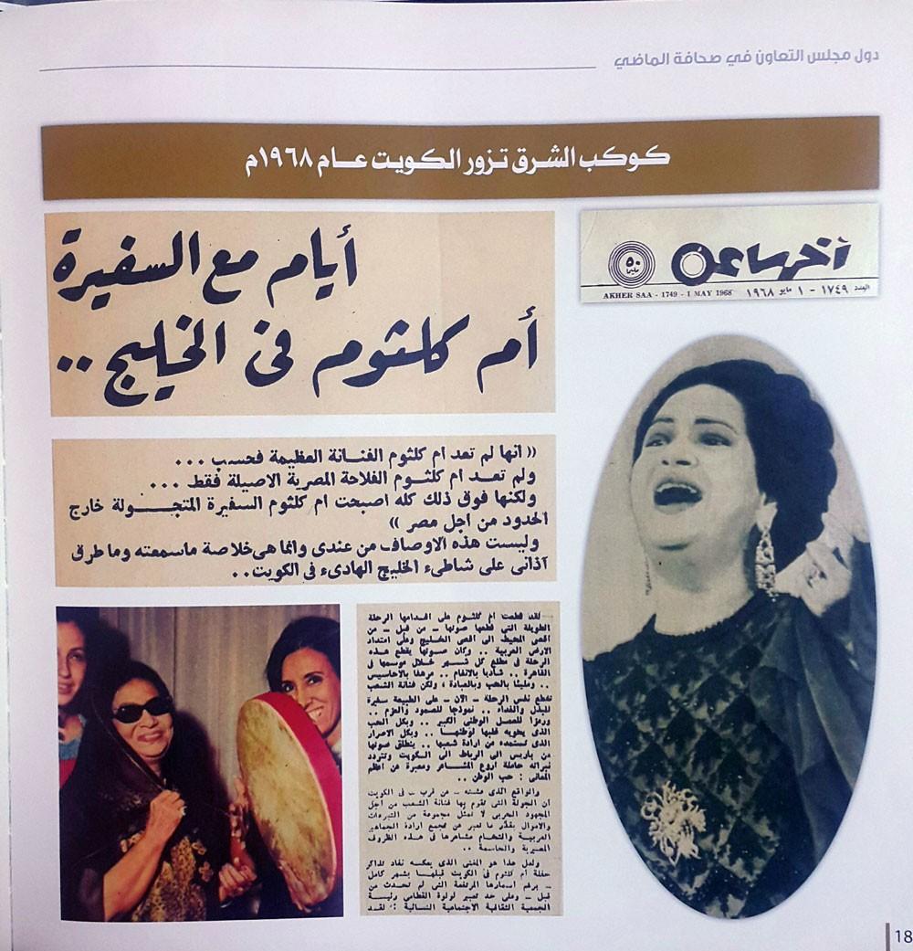 ماذا قالت أم كلثوم لأهل البحرين ، وماذا أزعج محمد زويد؟