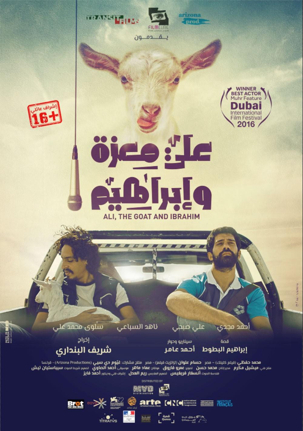 علي معزة وإبراهيم يفوز بـجائزة أفضل فيلم