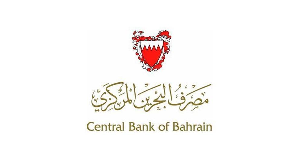 مصرف البحرين المركزي يمنح ترخيص لشركة نامورا انترنشونال بي ال سي، يو كي