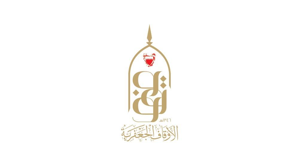 الأوقاف الجعفرية: غداً الخميس آخر يوم لتجديد التسجيل إلكترونياً للمضائف الحسينية