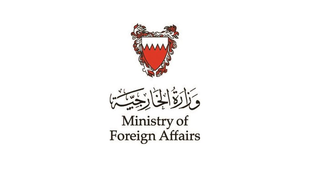 وزارة خارجية مملكة البحرين تدين التفجيرين الإرهابيين في جمهورية أفغانستان الاسلامية