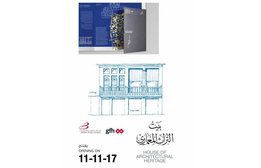 """مركز الشيخ إبراهيم للثقافة والبحوث يفتتح """"بيت التراث المعماري"""" غداَ"""