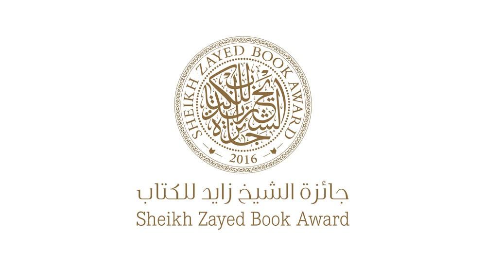 13 عملاً سردياً في القائمة الطويلة من فرع الآداب بجائزة الشيخ زايد للكتاب