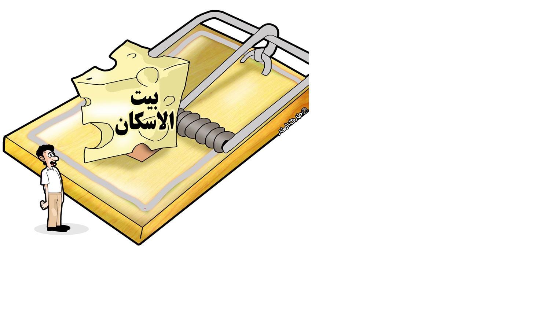 """""""بين حانة ومانة ضاع بيت العمر"""""""