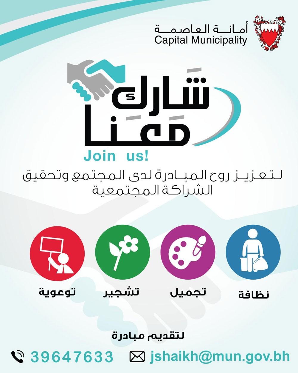 أمانة العاصمة تدشن حملة شارك معنا بتعاون 40 مؤسسة