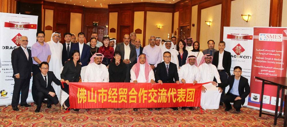 مدينة التنين تنظم المؤتمر البحريني الصيني للمنشآت الصغيرة والمتوسطة