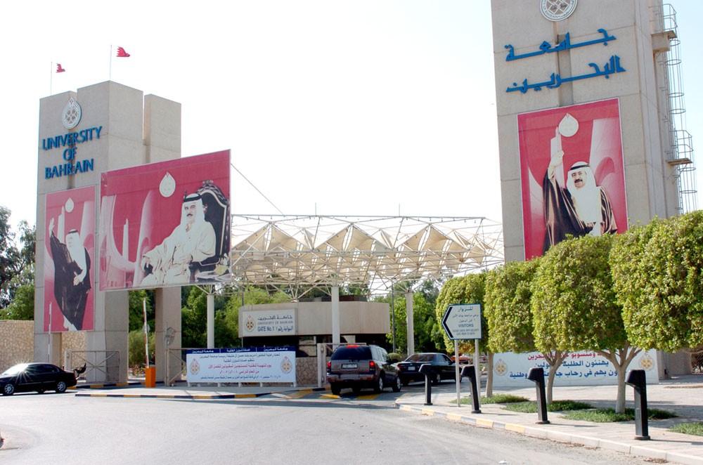 جامعة البحرين تنفي وقف علاوة الأكاديميين الخاصة بالإشراف على طلبة الدراسات العليا