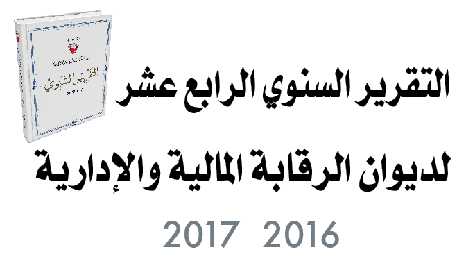"""""""البلاد"""" تنشر أبرز ما ورد في تقرير """"ديوان الرقابة"""" 2017/2016"""