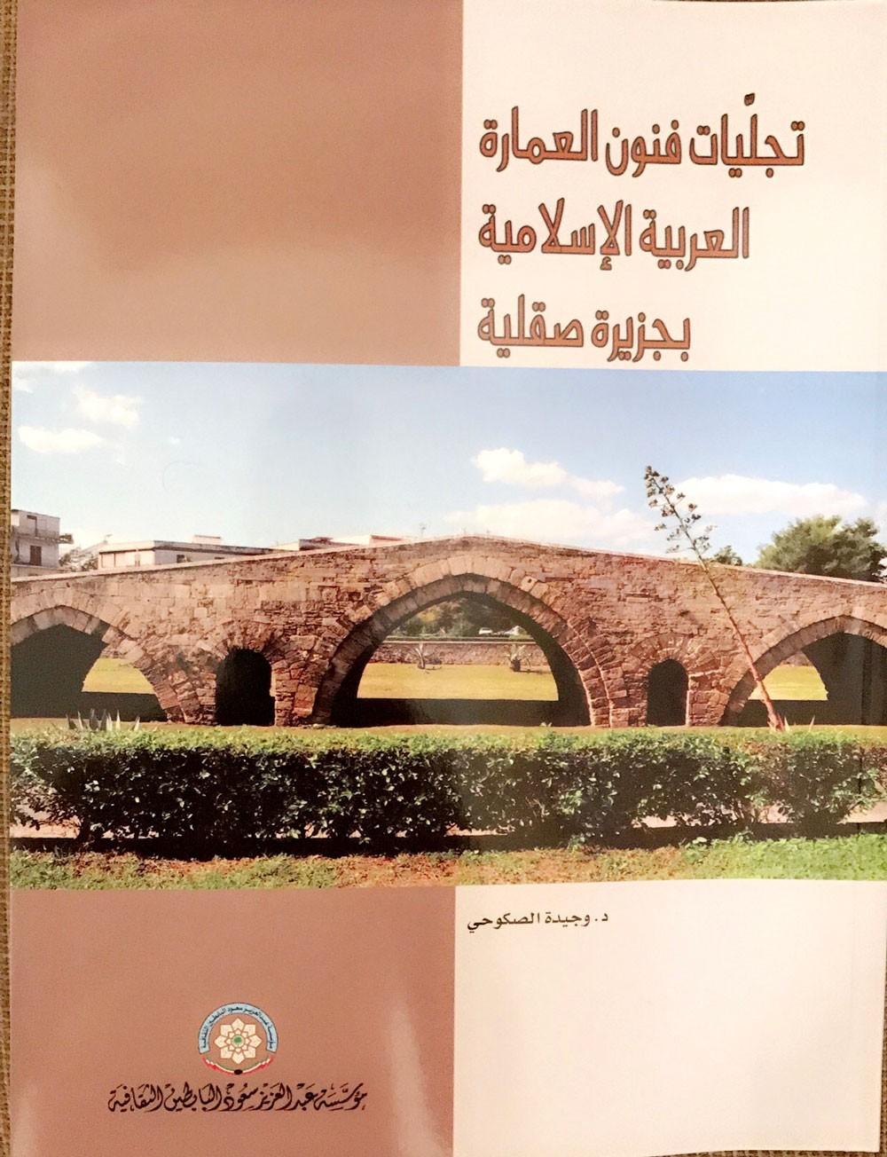 """كتاب يعيد اكتشاف آثار الحضارة العربية الإسلامية في جزيرة """"صقلية"""""""