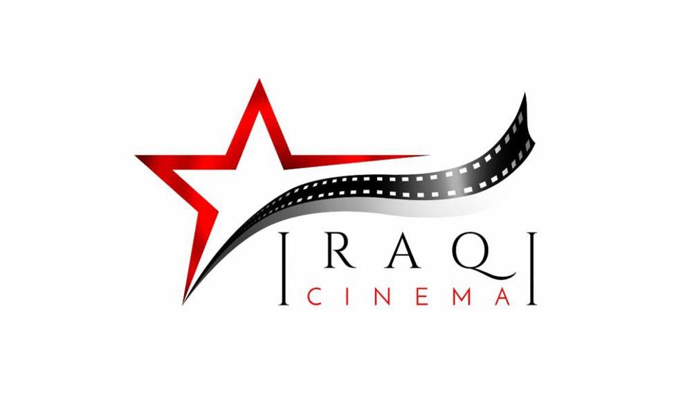 السينما العراقية تستقبل 2018 بإصدار مجلة والمزيد من دور العرض