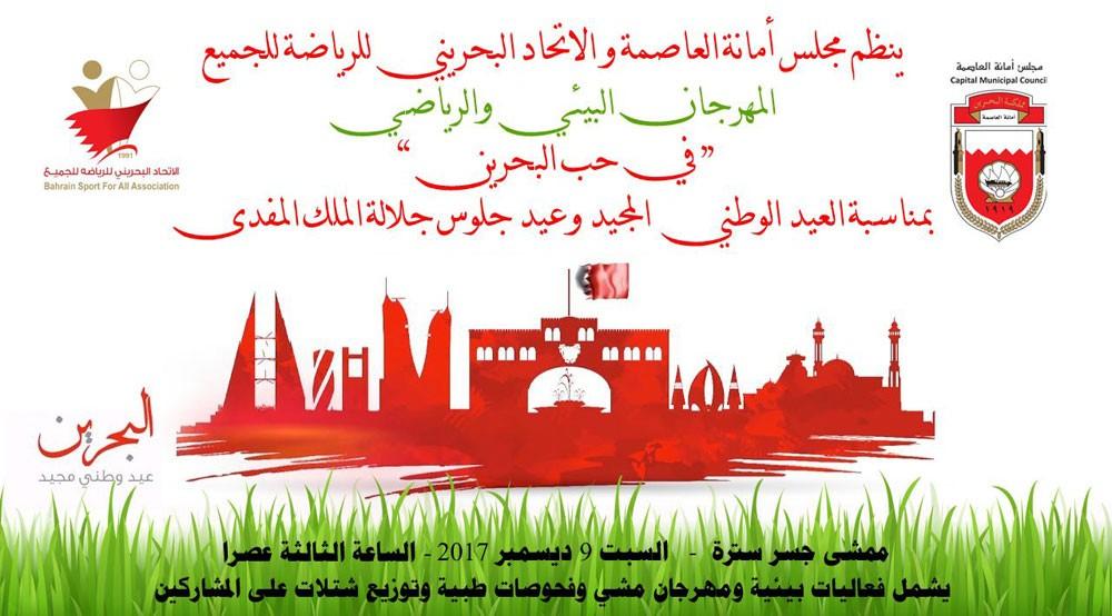 """""""مجلس العاصمة"""" و""""الرياضة للجميع"""" ينظمان مهرجان """"في حب البحرين"""""""