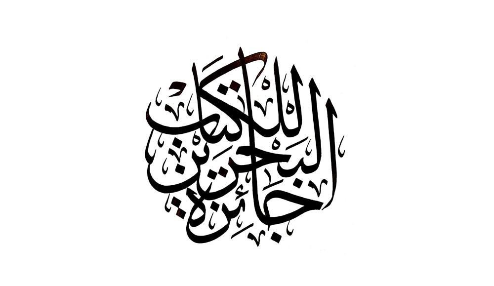 جائزة البحرين للكتاب 2018 لكتّاب وباحثي المملكة العربية السعودية