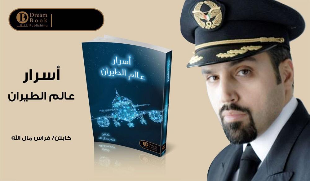 """""""أسرار عالم الطيران"""" كتاب قيم للكابتن الكويتي فراس مال الله"""