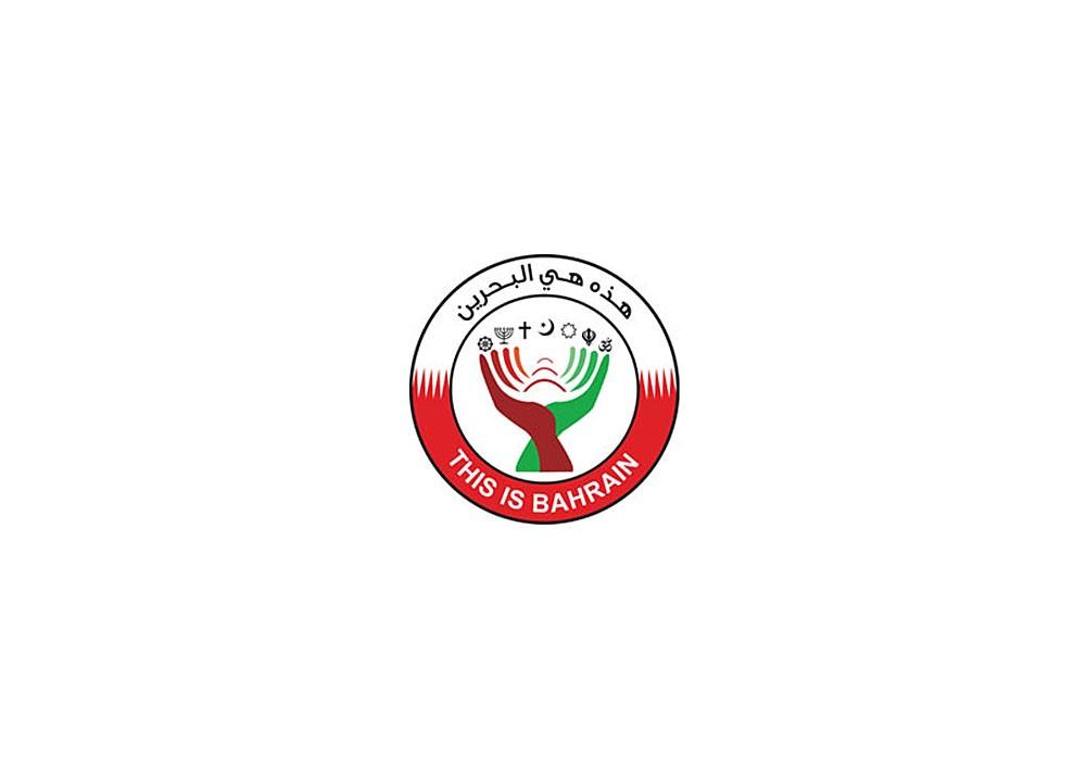 """جمعية """"هذه هي البحرين"""": زيارة اسرائيل لا تمثل أي جهة رسمية"""