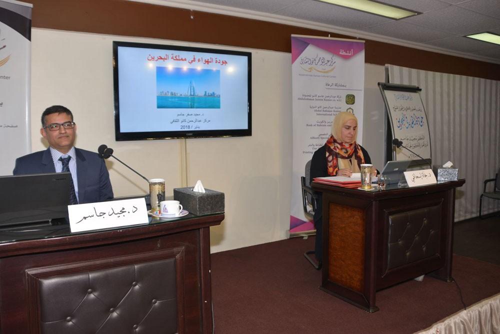 """كانو الثقافي ينظم محاضرة """"جودة الهواء في البحرين"""""""