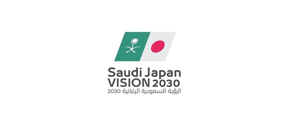 الرياض تستضيف منتدى الأعمال السعودي الياباني الاحد القادم