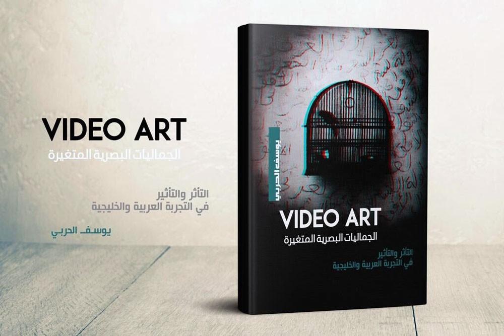 فن الفيديو.. الجماليات البصرية المتغيرة