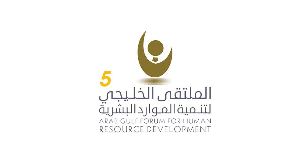 """الملتقى الخليجي الخامس لتنمية للموارد البشرية يناقش """"إدارة الابتكار"""""""