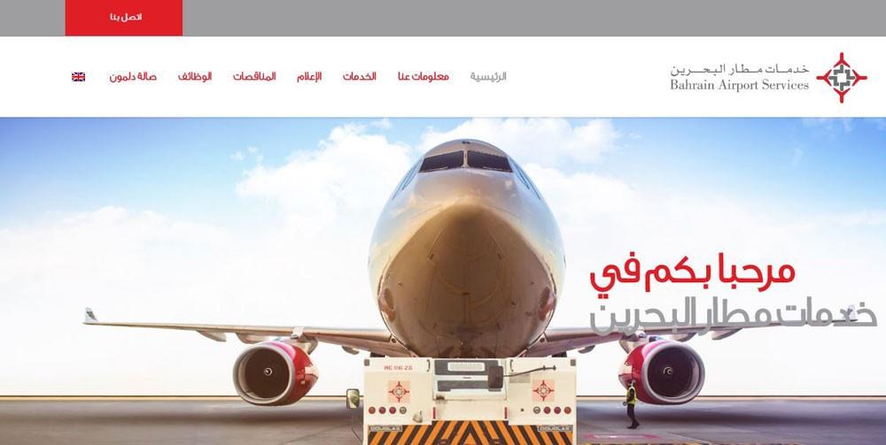 شركة (باس) تدشن موقعها الإلكترونيّ الجديد