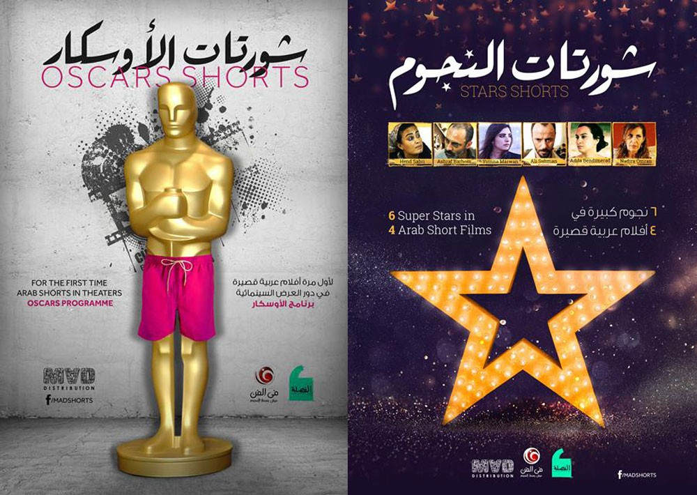 شورتات الأوسكار والنجوم في سينما الزمالك 15 و21 يناير