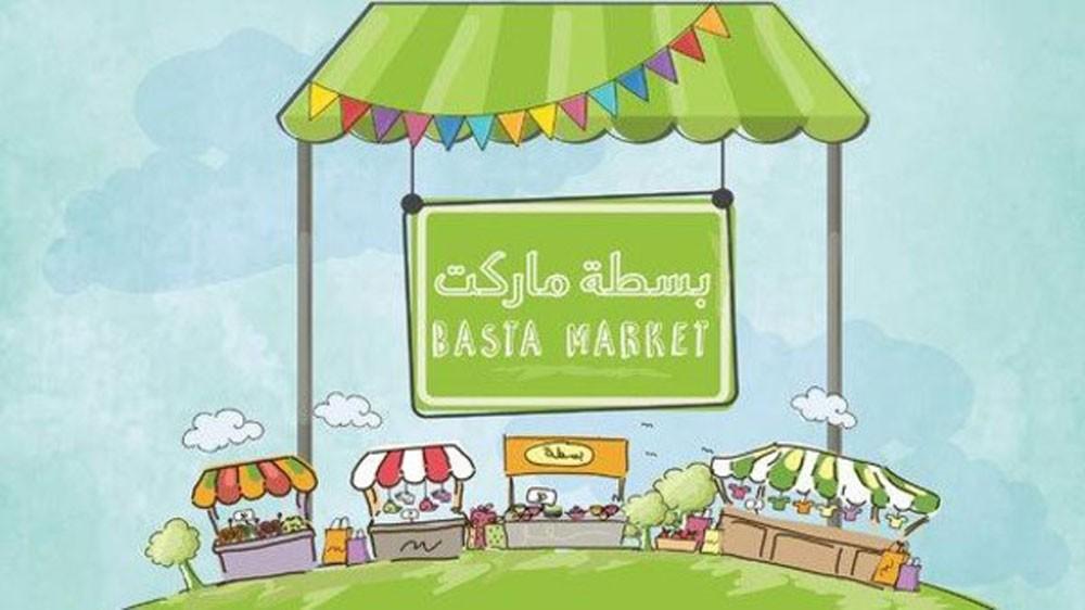 بسطة ماركت.. مشروع سعودي يجذب الزائرين بجدة