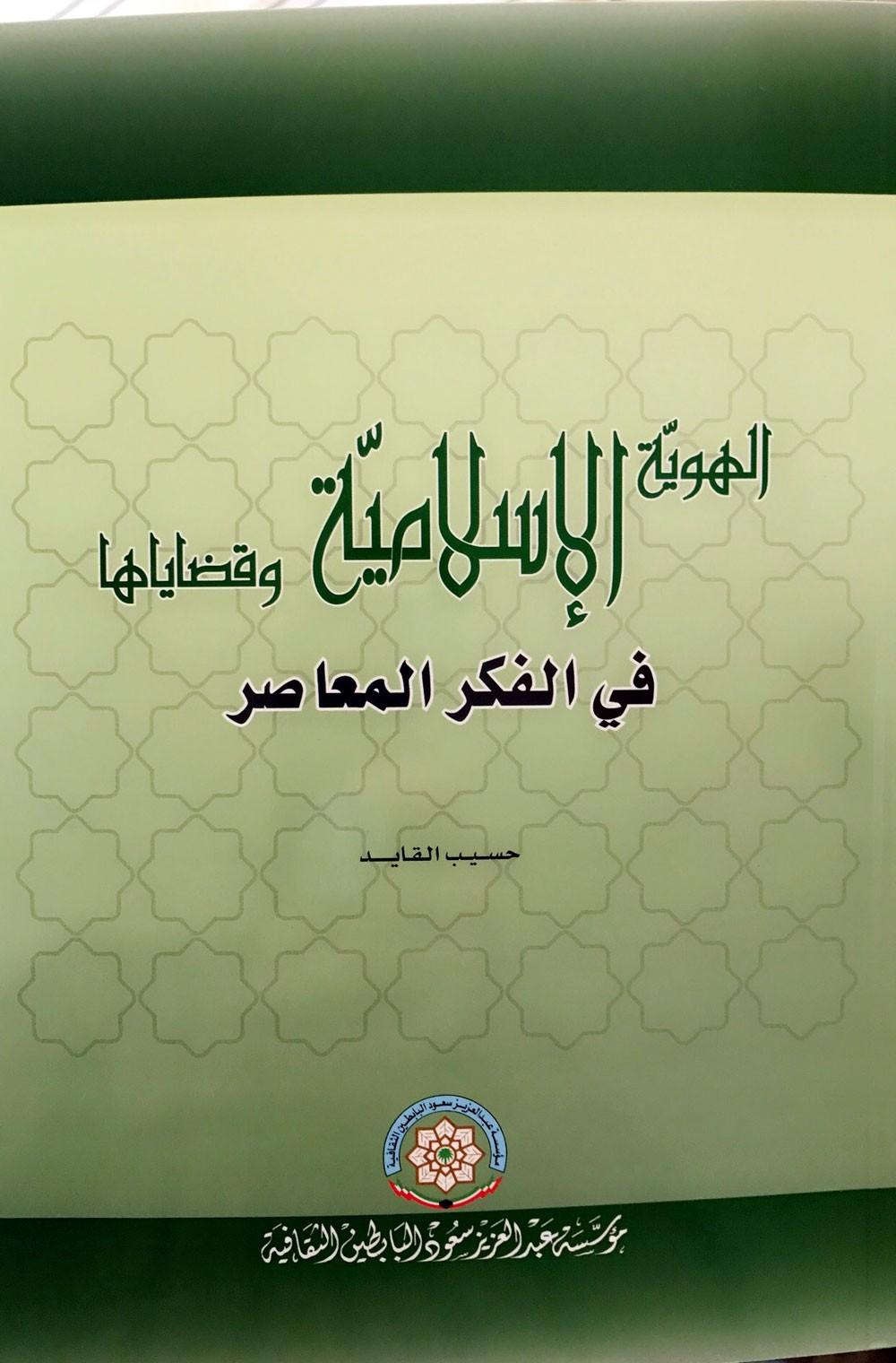 كتاب جديد عن مشروع مؤسسة عبدالعزيز سعود البابطين الثقافية لأجل السلام