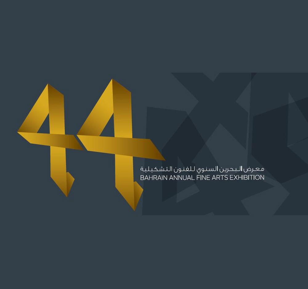 انطلاق معرض البحرين للفنون التشكيلية الرابع والأربعين