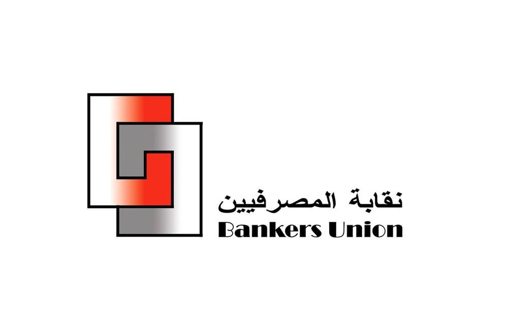 نقابة المصرفيين البحرينية تنظم يومًا للمشي