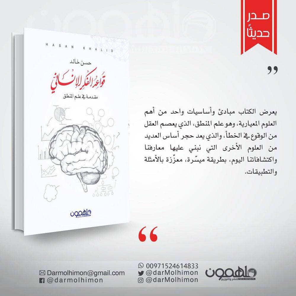"""""""قواعد الفكر الإنساني"""".. جديد الكاتب الشاب حسن خالد"""