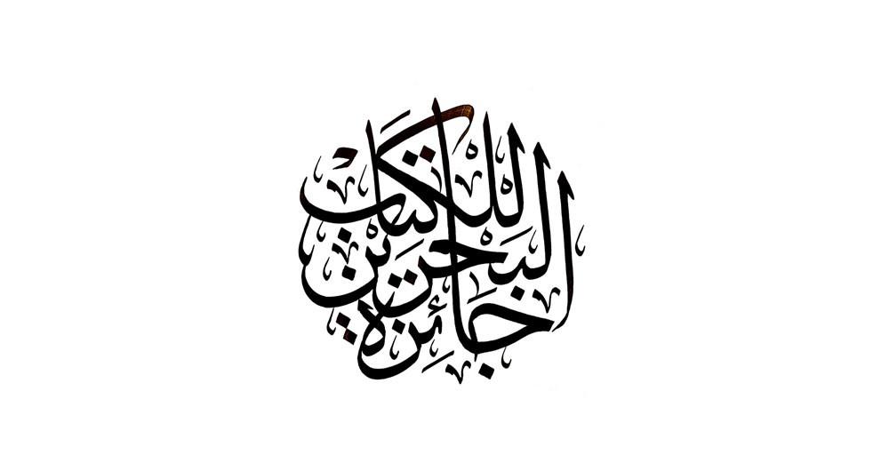 هيئة البحرين للثقافة والآثار تواصل استقبال مشاركات الكُتّاب السعوديين