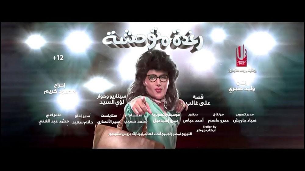 """إيرادات الأفلام العربية.. رامز جلال يكتسح بفيلم """"رغدة متوحشة"""""""