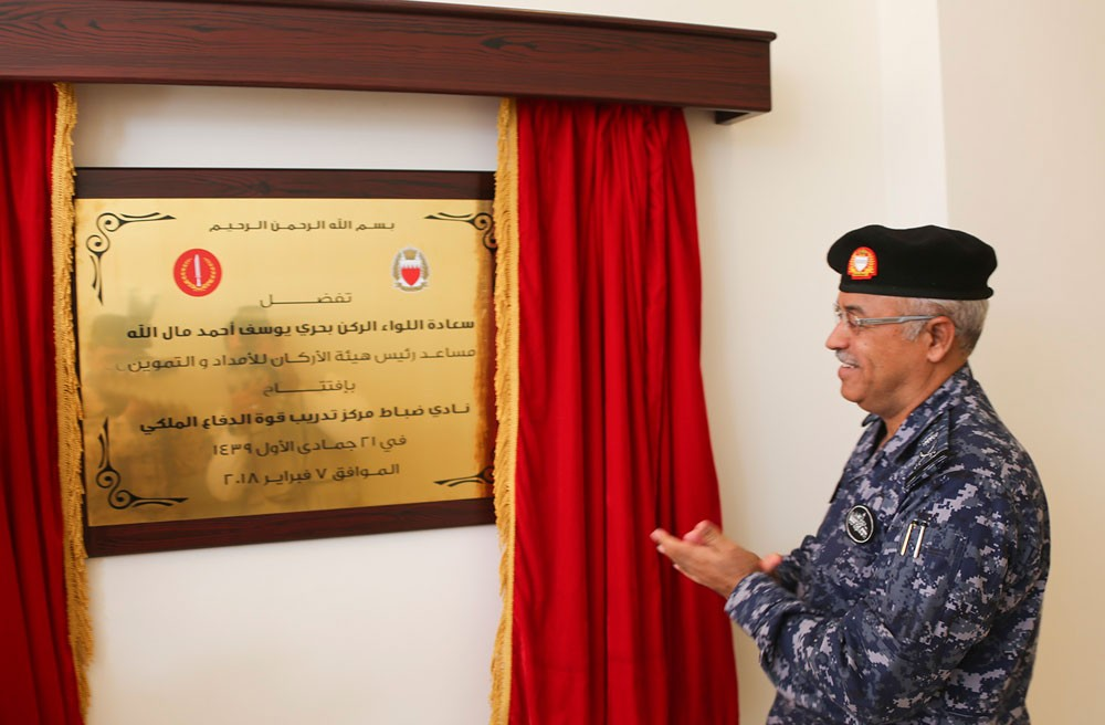افتتاح نادي ضباط مركز تدريب قوة دفاع البحرين