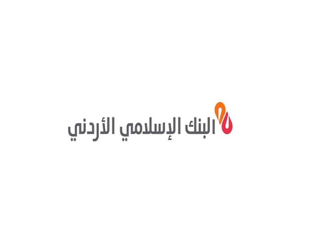 114 مليون دولار ارباح البنك الإسلامي الأردني قبل الضريبة نهاية عام 2017