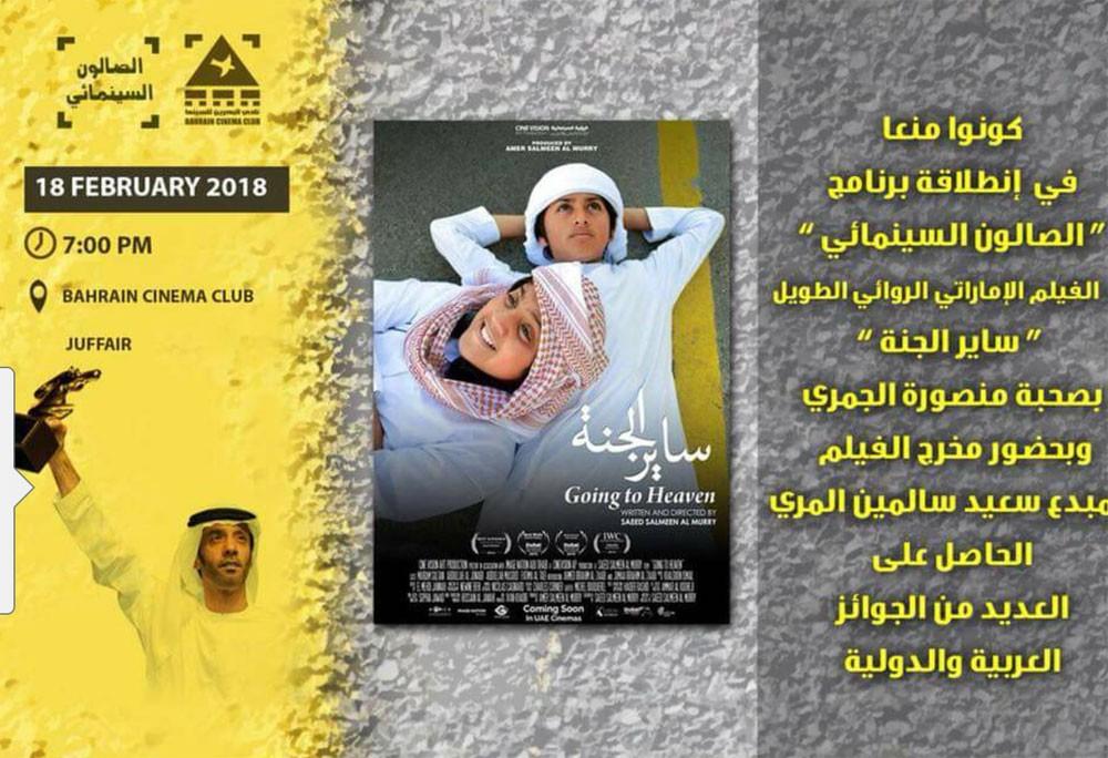 المخرج الإماراتي سعيد سالمين ضيف نادي البحرين للسينما