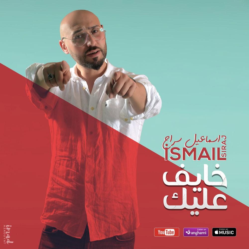 """الفنان ''إسماعيل سراج'' يطرح """"خايف عليك"""""""