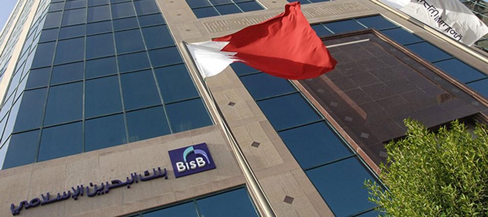 بنك البحرين الإسلامي (BisB) يحقق 10.1مليون دينار أرباحاً لعام 2017