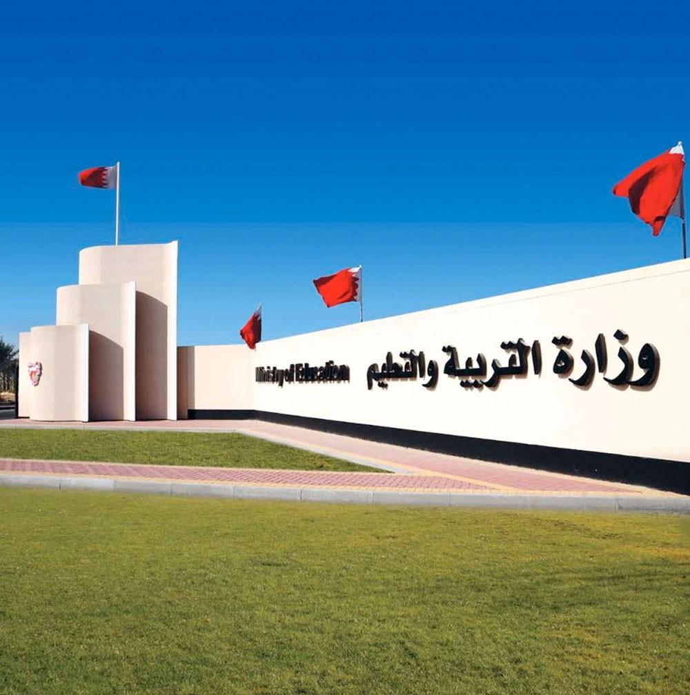 التربية: التسجيل لبعثات الطلبة الدارسين خارج البحرين بمعدل لا يقل عن 90%