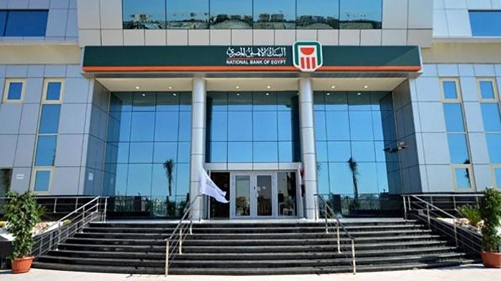 """صافي أرباح """"الأهلي المصري"""" يقفز 15% لـ 22.5 مليار جنيه"""