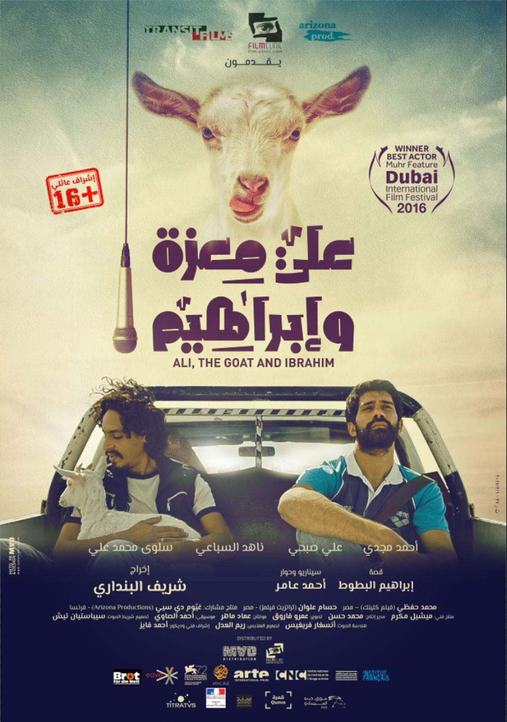 عرض فيلم الجوائز علي معزة وإبراهيم في مؤسسة سينمانا بفلسطين