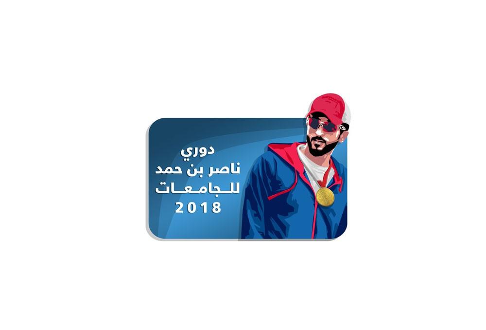 إجراء مراسم قرعة دوري ناصر بن حمد للجامعات في نسختها الاولى