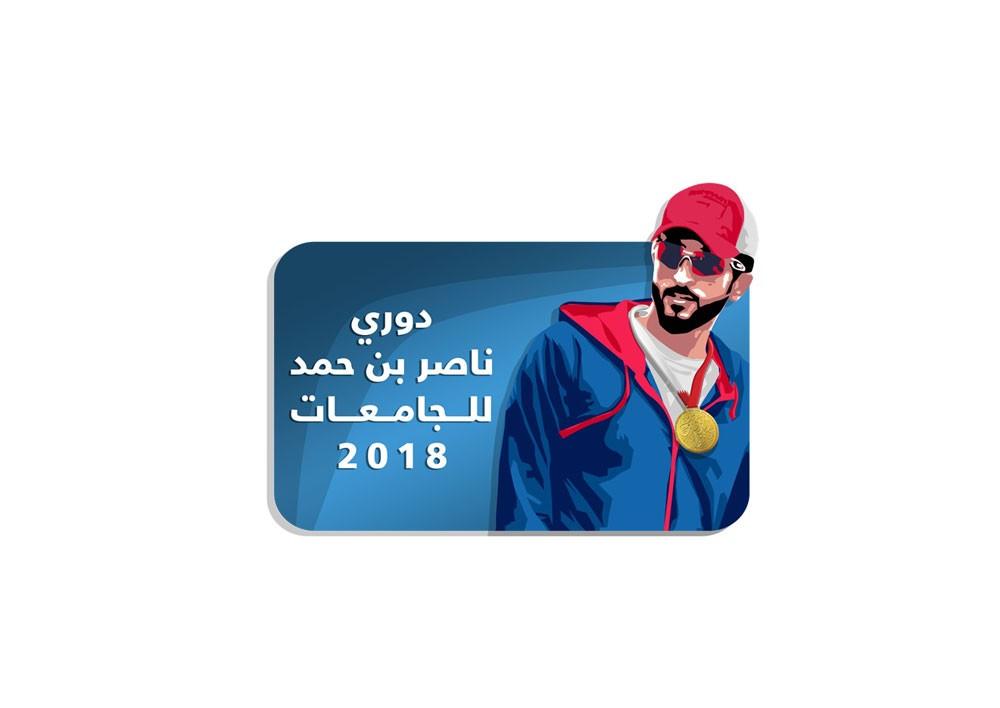 الأحد انطلاقة تاريخية مميزة لدوري ناصر بن حمد الأول للجامعات