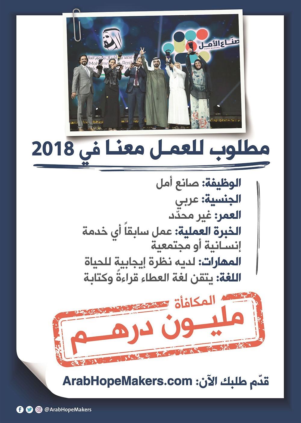 """محمد بن راشد يطلق مبادرة """"صناع الأمل"""" في دورتها الثانية"""