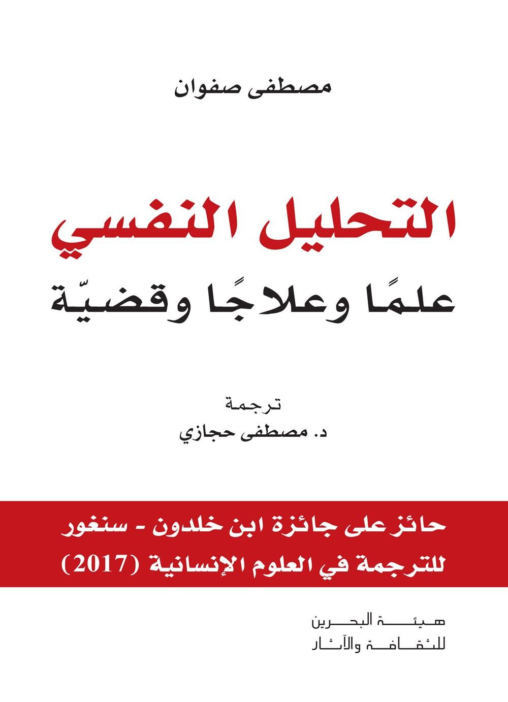 """إصدار الطبعة الثانية من كتاب """"التحليل النفسي علمًا وعلاجًا وقضية"""""""
